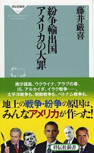 『紛争輸出国アメリカの大罪』藤井厳喜