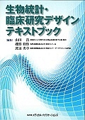 生物統計・臨床研究デザインテキストブック