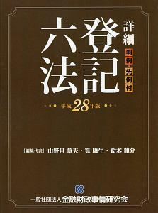 詳細・登記六法 平成28年