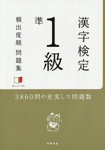 『漢字検定 準1級 頻出度順問題集』資格試験対策研究会
