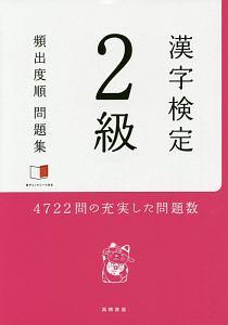 『漢字検定 2級 頻出度順問題集』資格試験対策研究会