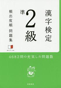 『漢字検定 準2級 頻出度順問題集』資格試験対策研究会