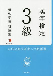漢字検定 3級 頻出度順問題集