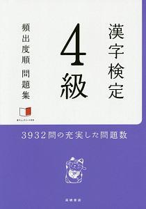 『漢字検定 4級 頻出度順問題集』資格試験対策研究会