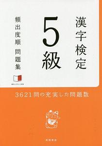 『漢字検定 5級 頻出度順問題集』資格試験対策研究会