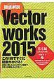 徹底解説 Vectorworks 2015 基本編(2次元作図) この1冊ですぐに図面がかける!