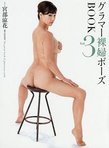 グラマー裸婦ポーズBOOK