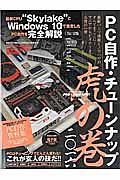 PC自作・チューンナップ 虎の巻 二〇一六