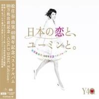 40周年記念ベストアルバム「日本の恋と、ユーミンと。」 -GOLD DISC Edition-
