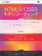 HTML5/CSS3 モダンコーディング フロントエンドエンジニアが教える3つの本格レイアウ