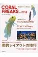 コーラルフリークス 美的レイアウトの技巧 海のいきものを飼おう!(16)