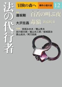 法の代行者 冒険の森へ・傑作小説大全12