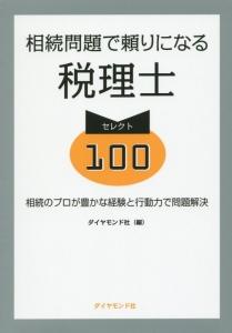 『相続問題で頼りになる税理士 セレクト100』ダイヤモンド社
