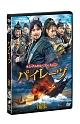 パイレーツ DVD スペシャルBOX