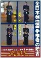 全日本剣道選手権者の稽古
