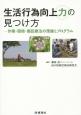 生活行為向上力の見つけ方 作業・環境・園芸療法の理論とプログラム