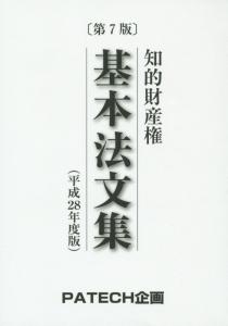 知的財産権 基本法文集<第7版> 平成28年