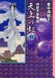天上の虹 持統天皇物語 (11)