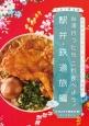 台湾行ったらこれ食べよう! 駅弁・鉄道旅編 台北だけじゃない、もっとディープな旅へ。