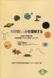 地球のしくみを理解する<オンデマンド版> 広島大学理学部地球惑星システム学科へようこそ