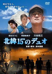 北緯15°のデュオ~日本初の神風特別攻撃