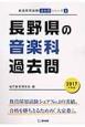 長野県の音楽科 過去問 2017