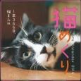 猫めくりカレンダー 2016
