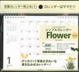 シンプルカレンダーFlower(卓上判) 2016