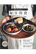 SHIORIの毎日和食