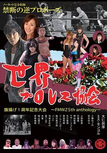 世界プロレス協会 旗揚げ1週年記念大会~FMW25th anthology~