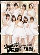 SELECTION ALBUM 「大器晩成」(A)(BD付)