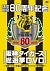 """球団創設80周年記念 阪神タイガース 総選挙DVD〜決定!!ファンが選んだベストメンバーと""""あの瞬間""""〜[VIBF-5836][DVD]"""