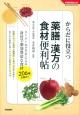薬膳・漢方の食材便利帖 からだに役立つ 暮らしのきほんBOOKS