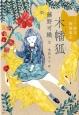 木幡狐 絵本・御伽草子<現代版>