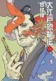 大江戸恐龍伝(1)