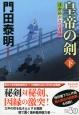 皇帝の剣(下) 浮世絵宗次日月抄 長編時代小説