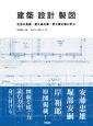 建築・設計・製図 住吉の長屋・屋久島の家・東大阪の家に学ぶ