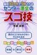最短10時間で9割とれる センター漢文のスゴ技 漢文のコツがわからないキミのための最速最強プログラ