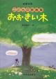 保育名歌 おおきい木 こどもの歌曲集