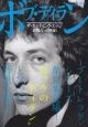 ボブ・ディラン ザ・カッティング・エッジ 1965-1966 THE DIG Special Edition