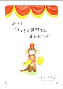 「きょうの猫村さん」卓上カレンダー 2016