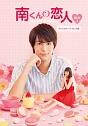 南くんの恋人~my little lover ディレクターズ・カット版 Blu-ray BOX1