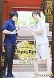 小野大輔・近藤孝行の夢冒険~Dragon&Tiger~ ファンディスク3 夏の仏閣めぐり in 奈良