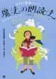 子どもを夢中にさせる 魔法の朗読法 NHKアナウンサーに教わる「読み聞かせ」のコツ