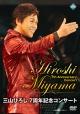 7周年記念コンサート(通常盤)