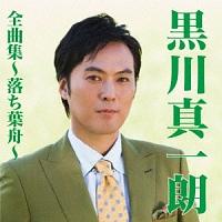 黒川真一朗『全曲集~落ち葉舟~』