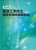 第28回 臨床工学技士 国家試験問題解説集