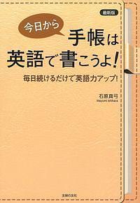 今日から手帳は英語で書こうよ!<最新版>
