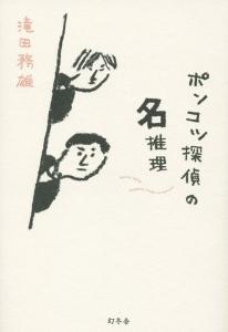 『ポンコツ探偵の名推理』滝田務雄