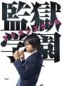 監獄学園-プリズンスクール- DVD BOX